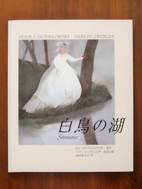 リスベート・ツヴェルガー画の「白鳥の湖」_c0084183_1191365.jpg