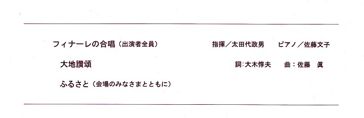 岩手芸術祭合唱祭_c0125004_19062736.jpg