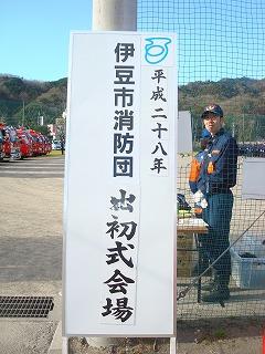 伊豆市消防団出初式_d0155416_13182476.jpg