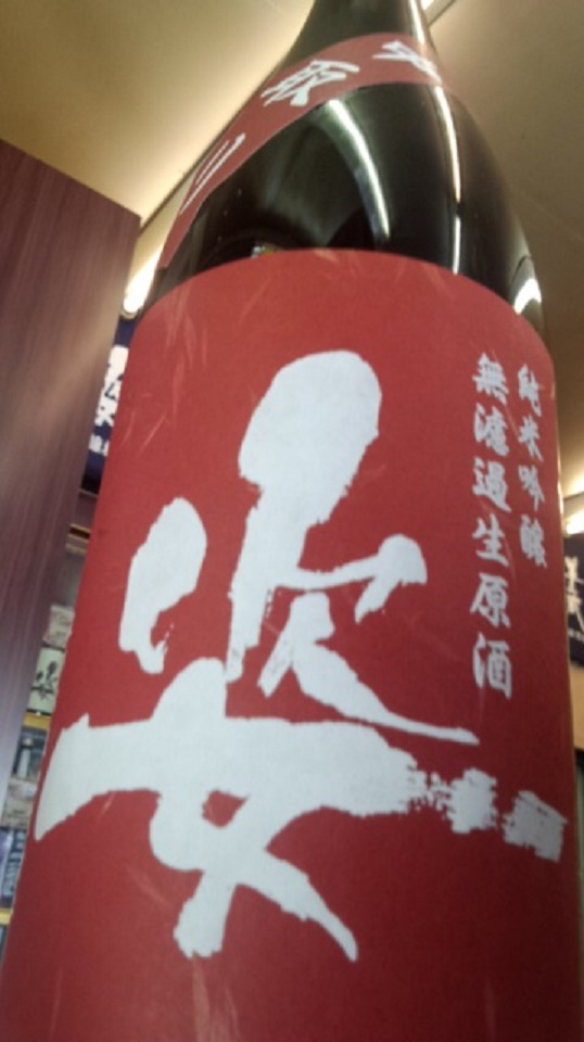 【日本酒】姿 中取り 純米吟醸 無濾過生原酒 雄町55 限定 新酒27BY_e0173738_1081356.jpg