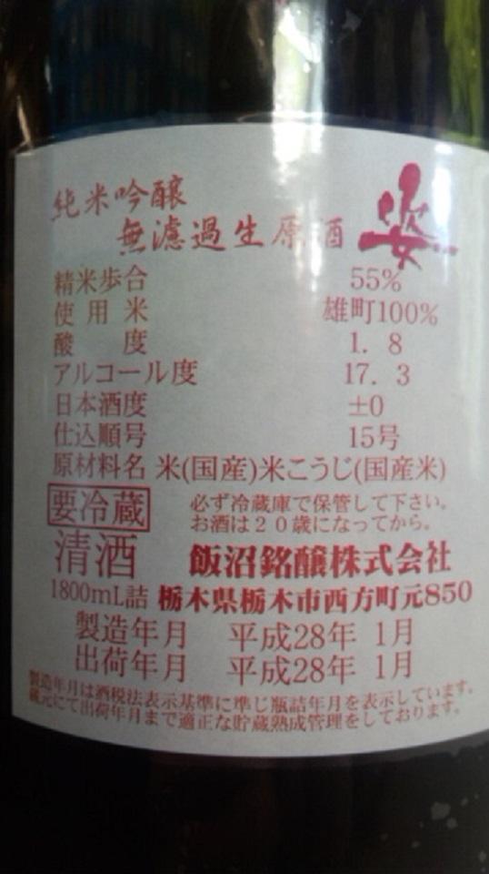 【日本酒】姿 中取り 純米吟醸 無濾過生原酒 雄町55 限定 新酒27BY_e0173738_1082983.jpg