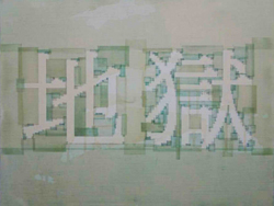 JART6TH / WAH Center / 2F GalleryA_c0096440_964565.jpg