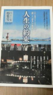 石橋冠監督『人生の約束』_f0030155_1475174.jpg