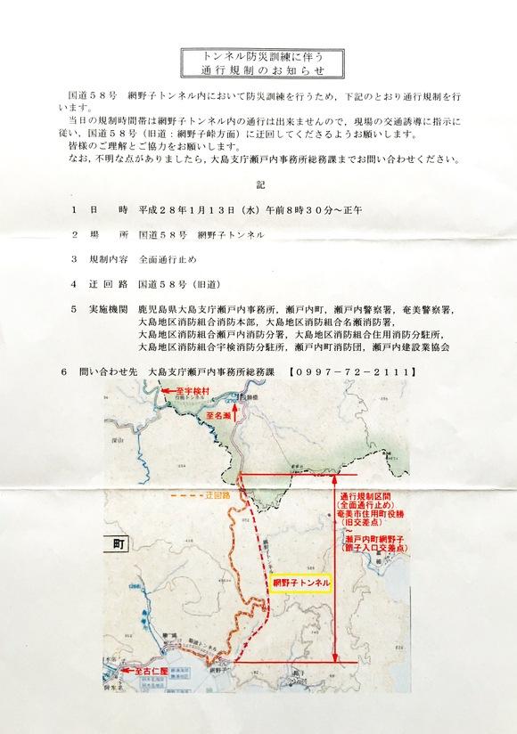 網野子トンネル防災訓練に伴う全面通行止めのお知らせ_b0177163_16353120.jpg