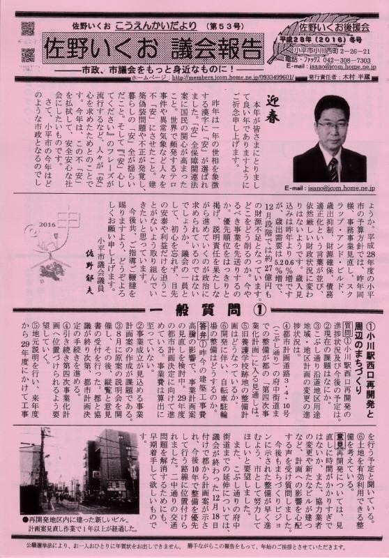 佐野いくお議会報告「後援会だより」53号(平成27年12月定例会報告)_f0059673_21313998.jpg