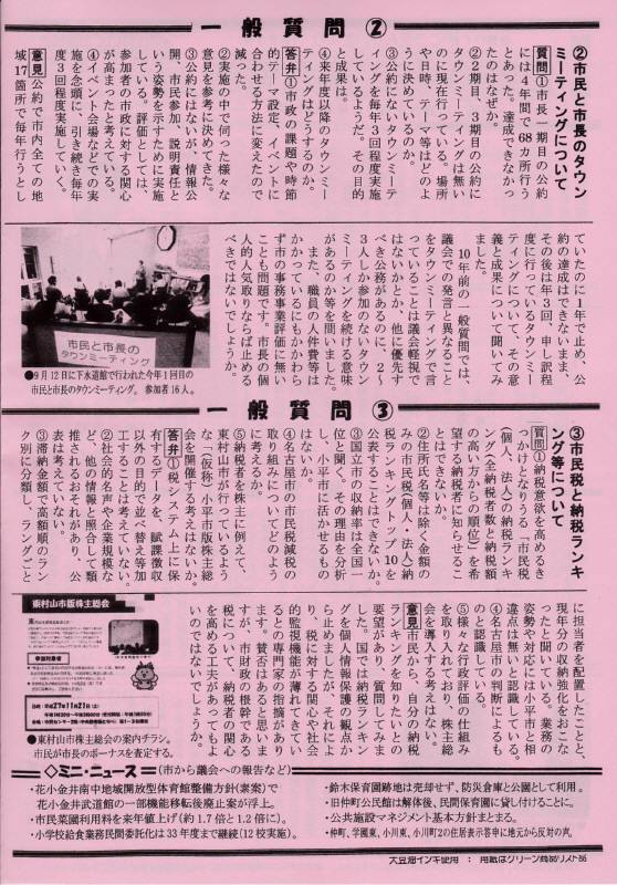 佐野いくお議会報告「後援会だより」53号(平成27年12月定例会報告)_f0059673_21315428.jpg