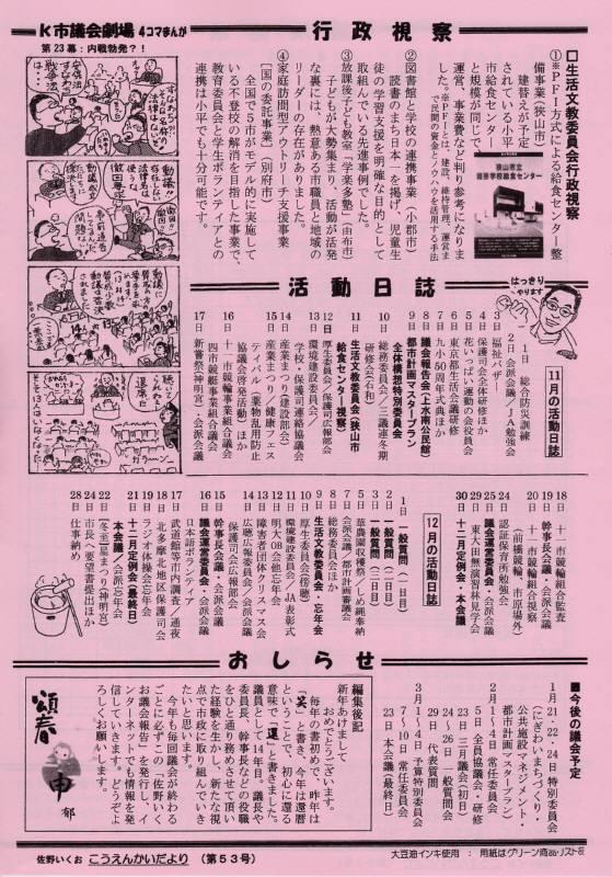 佐野いくお議会報告「後援会だより」53号(平成27年12月定例会報告)_f0059673_21321339.jpg