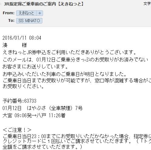 明日から1/14まで帰青!新幹線乗車前日に発券!_d0061678_13502527.jpg