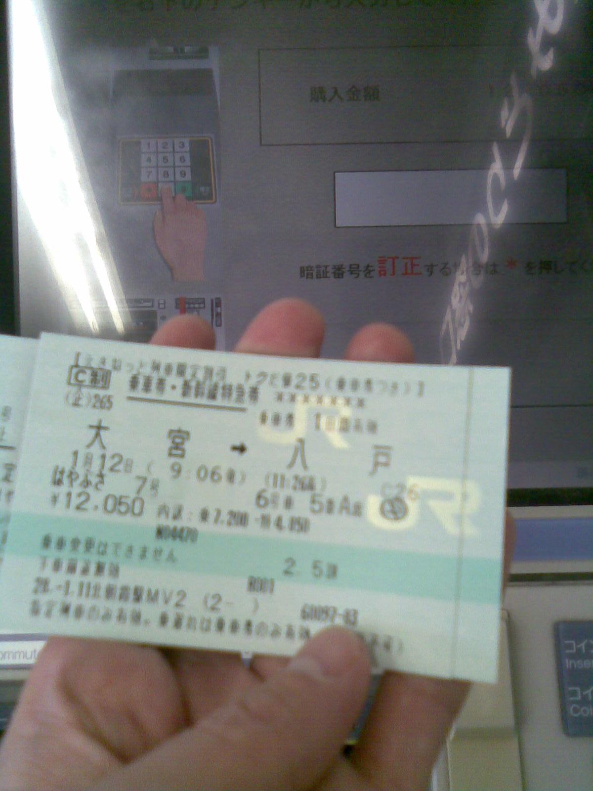 明日から1/14まで帰青!新幹線乗車前日に発券!_d0061678_13504166.jpg