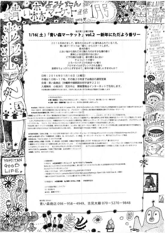 青い森マーケット vol.2 ー新年にただよう香りー_d0123793_150335.jpg
