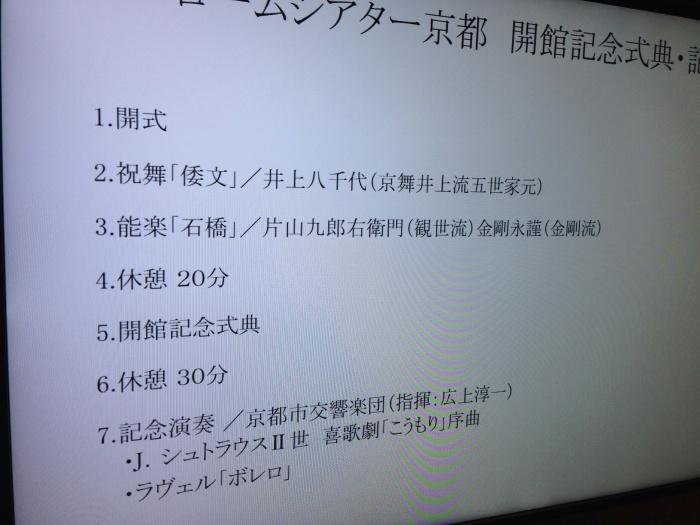 ロームシアター京都 開館_c0100195_15100924.jpg