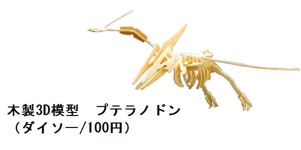 木製3D模型 プテラノドン(ダイソー/100円)_f0205396_10565377.png
