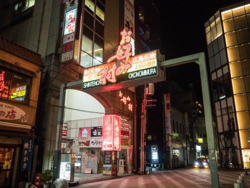 2016新年の旅20「萩・長門市・下関門司」その1~まずは広島でお好み焼き~_f0276498_23404124.jpg
