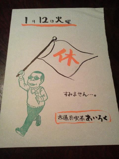 本日お休み + タモリさんはんこ_e0350308_925845.jpg