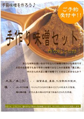 味噌づくりセット_c0200330_17092579.jpg