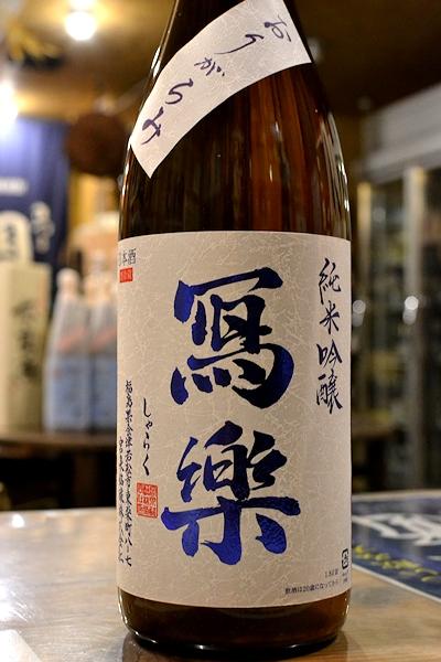 【再入荷】寫樂 純米吟醸おりがらみ_d0033131_9514591.jpg