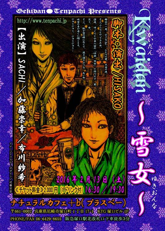 劇団●天八 Presents 「Kwaidan~雪女~」_a0093332_18304150.jpg