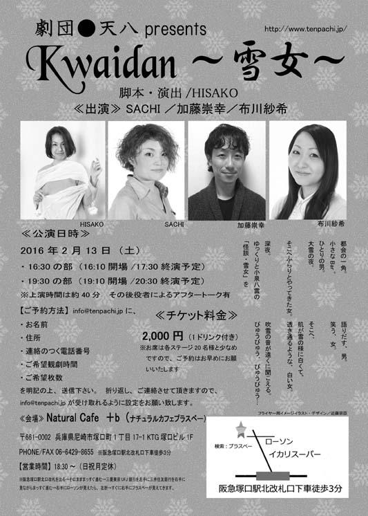 劇団●天八 Presents 「Kwaidan~雪女~」_a0093332_18305215.jpg