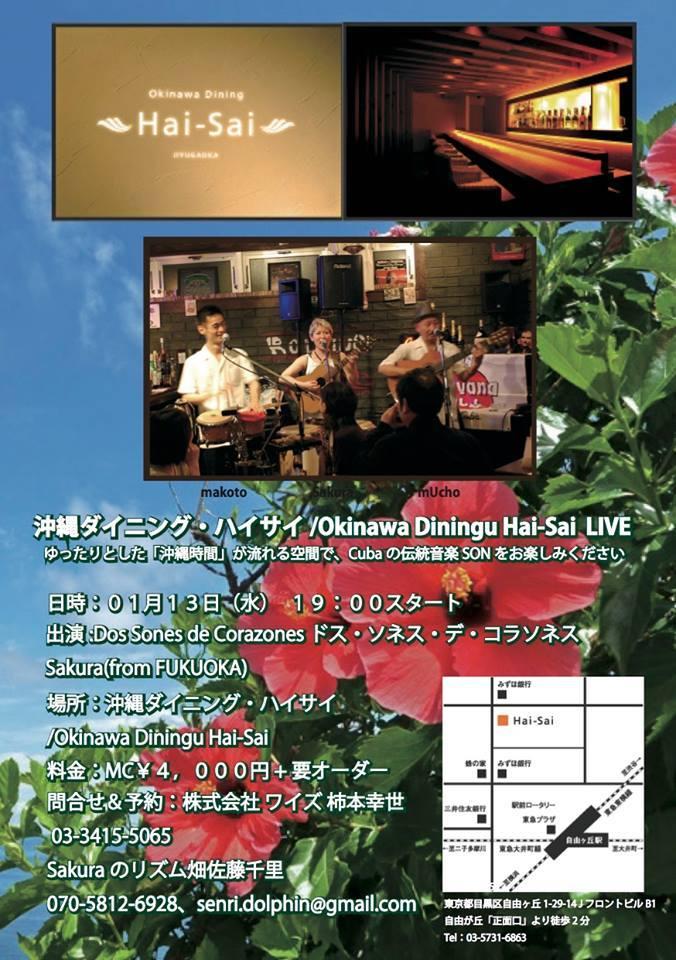 沖縄ダイニングHai-Sai自由が丘⭐︎キューバ音楽ライブ_a0103940_07414167.jpg