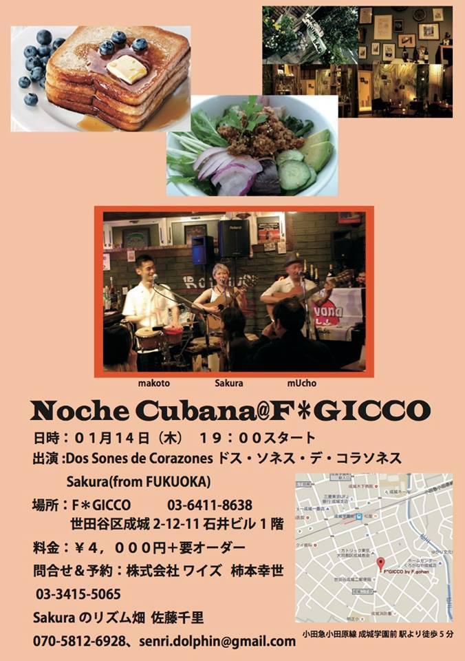 成城学園前エフジッコ(F GICCO)公演_a0103940_07431061.jpg