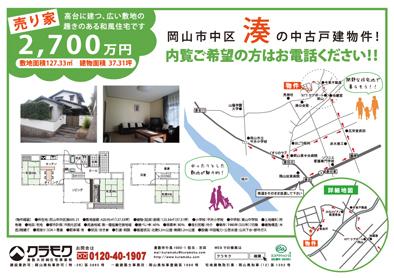 (岡山市中区湊)中古住宅のご案内【ご成約しました】_b0211845_17013525.jpg