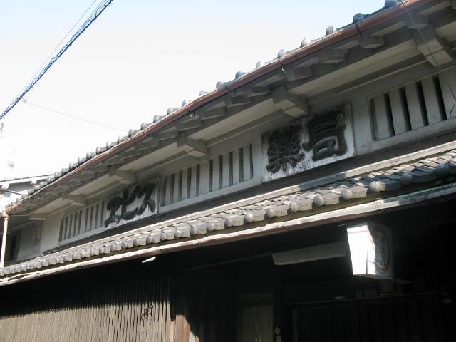野田恵比寿神社周辺の建物_c0229455_13362870.jpg