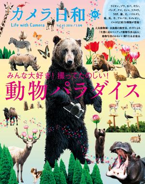 最新号 カメラ日和vol.65 「動物パラダイス」発売!_b0043961_16523185.jpg