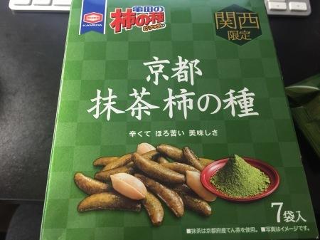 柿の種をめぐる冒険2016・抹茶の衝撃_b0023663_23503107.jpg