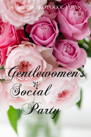 Gentlewomen\'s Social Partyのご案内_c0137872_19425247.jpg