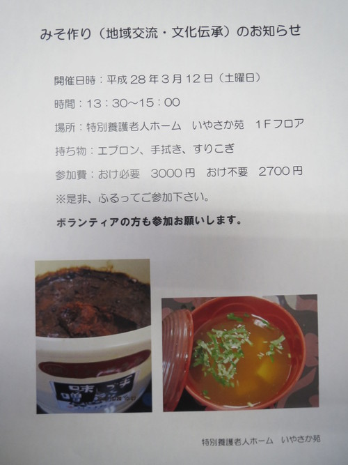 手前味噌作り_a0158095_1722217.jpg