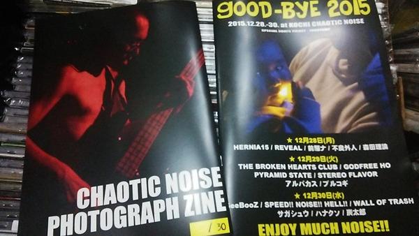 "\""CHAOTIC NOISE PHOTOGRAPH ZINE\""がドーーーン!!_f0004730_16541165.jpg"