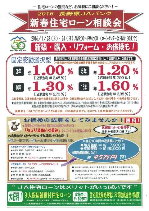 住宅ローン相談会_e0180332_191087.jpg