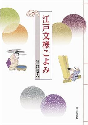 「江戸文様こよみ」 熊谷博人_c0133854_21562769.jpg