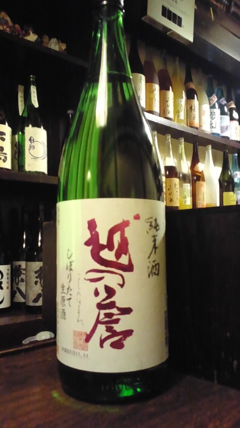 越の誉 しぼりたて 純米 生原酒_d0205957_23432873.jpg