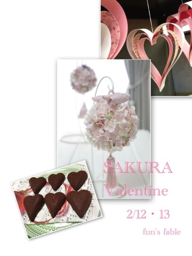 ☆SAKURA Valentine  -イベントのお知らせ-_a0214263_12082569.jpg