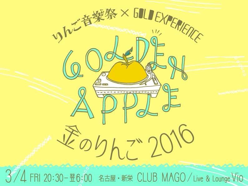 りんご音楽祭 x ゴルエク「金のりんご」第2弾出演者発表!_b0205468_13455147.jpg