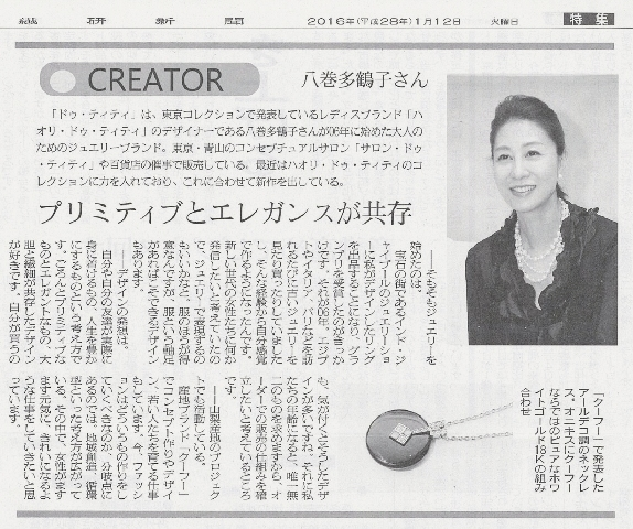 繊研新聞に掲載されました。_a0138976_14271589.jpg