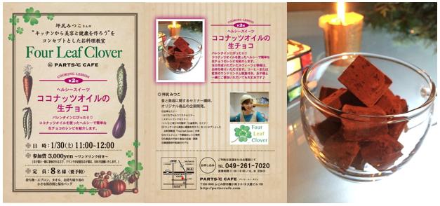 坪尻みつこさんのお料理教室 「Four Leaf Clover 」vol.2 ご予約受付中_c0250976_2212271.png