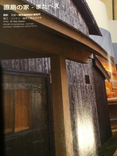 新建築2017 ・1月号 またべえ_d0087595_22273138.jpeg