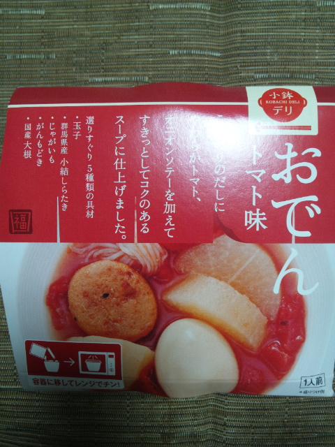 小鉢デリ おでんトマト味_f0076001_22325824.jpg
