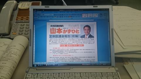 10月30日(金) 区政リポート9月号作成_e0093518_1544953.jpg