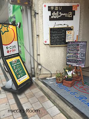 福井市 街の焙煎カフェ CoCotte(ココット)_b0245038_21154798.jpg