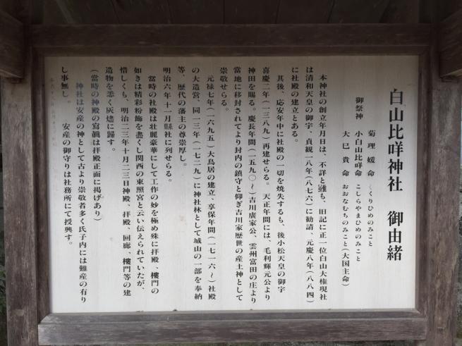 錦帯橋の白山比咩神社参拝☆_f0183846_19332887.jpg