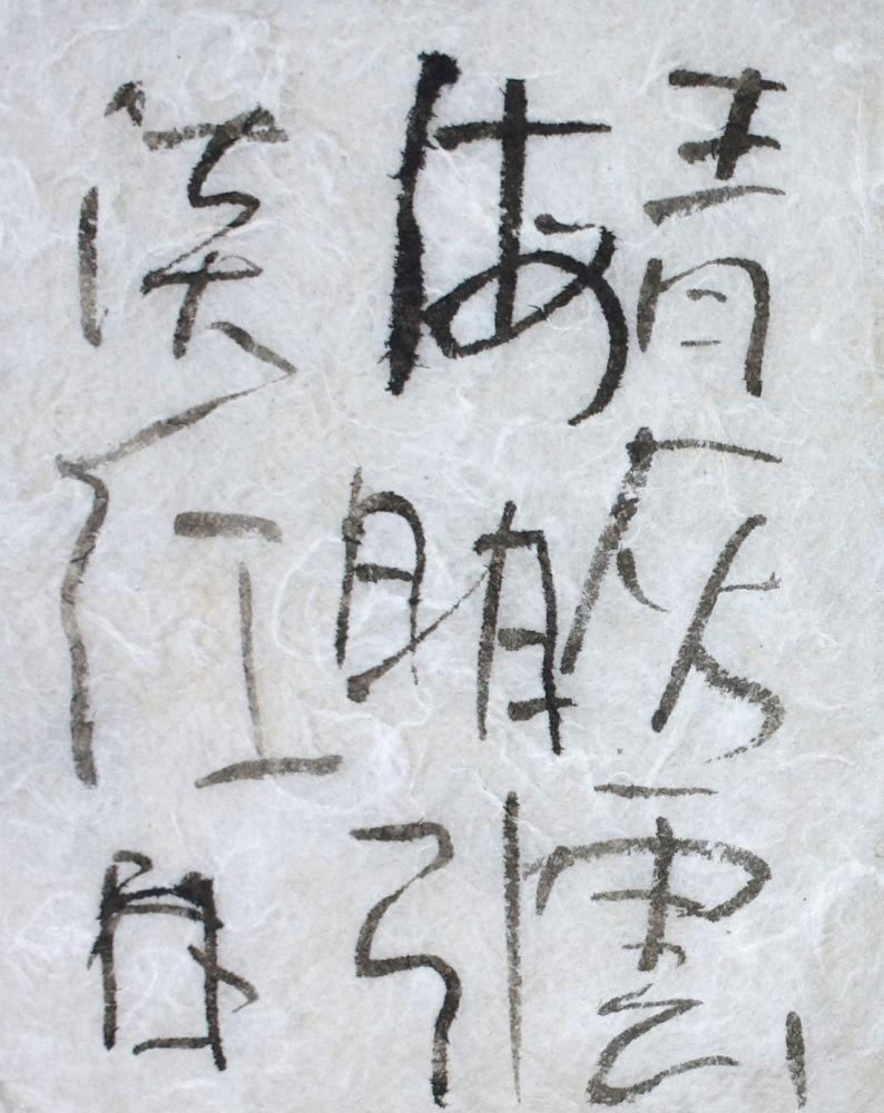 朝歌1月14日_c0169176_812925.jpg