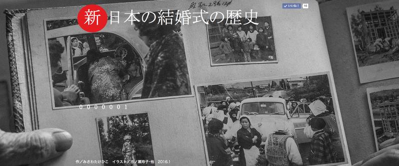 日本の結婚式の歴史_a0120304_13533221.png
