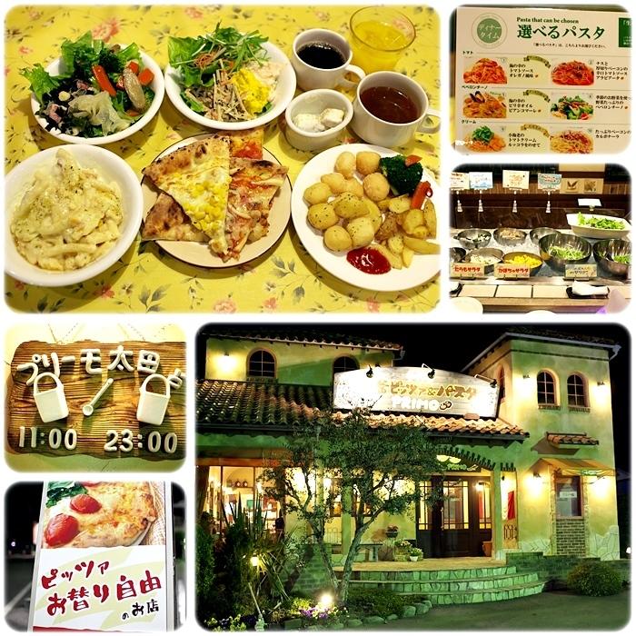 プリーモ太田店「ピザ食べ放題つきディナーセット」_a0243720_04161284.jpg