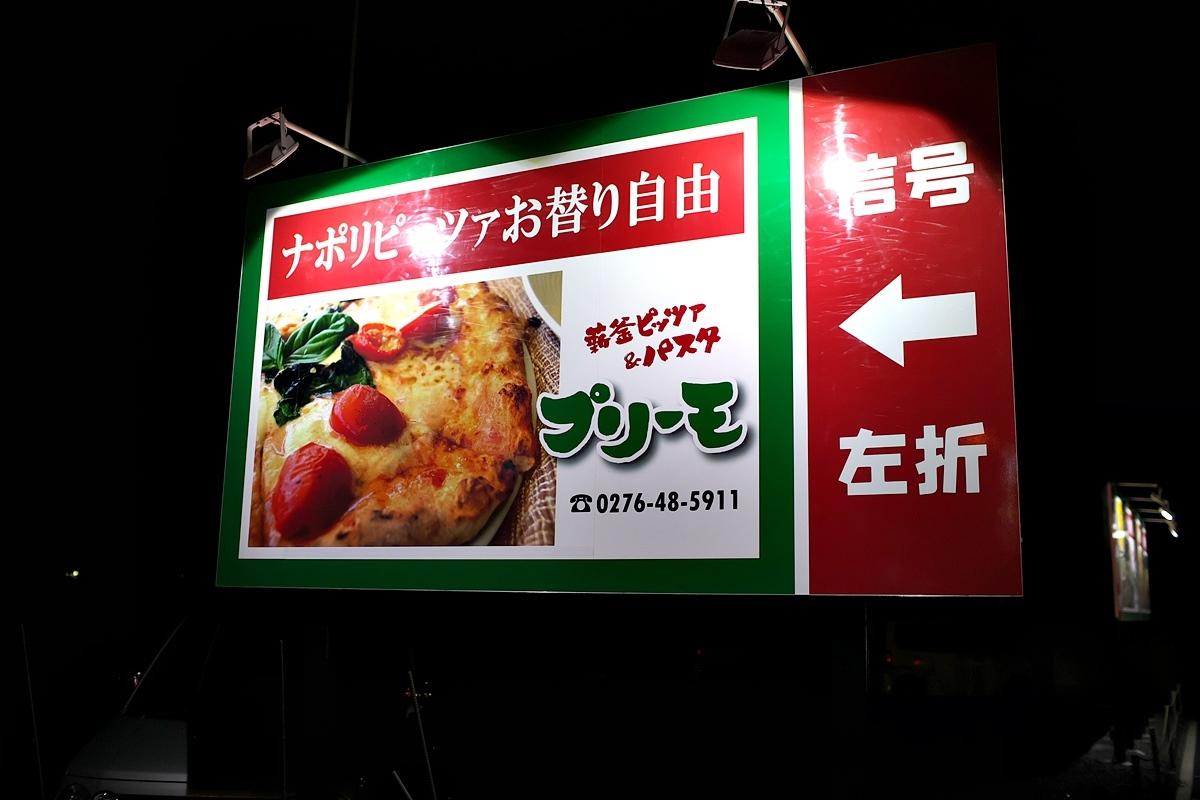 プリーモ太田店「ピザ食べ放題つきディナーセット」_a0243720_04162488.jpg