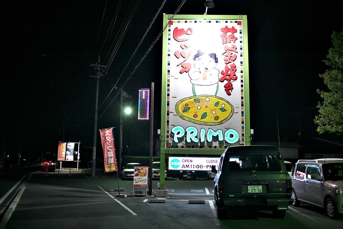 プリーモ太田店「ピザ食べ放題つきディナーセット」_a0243720_04162855.jpg