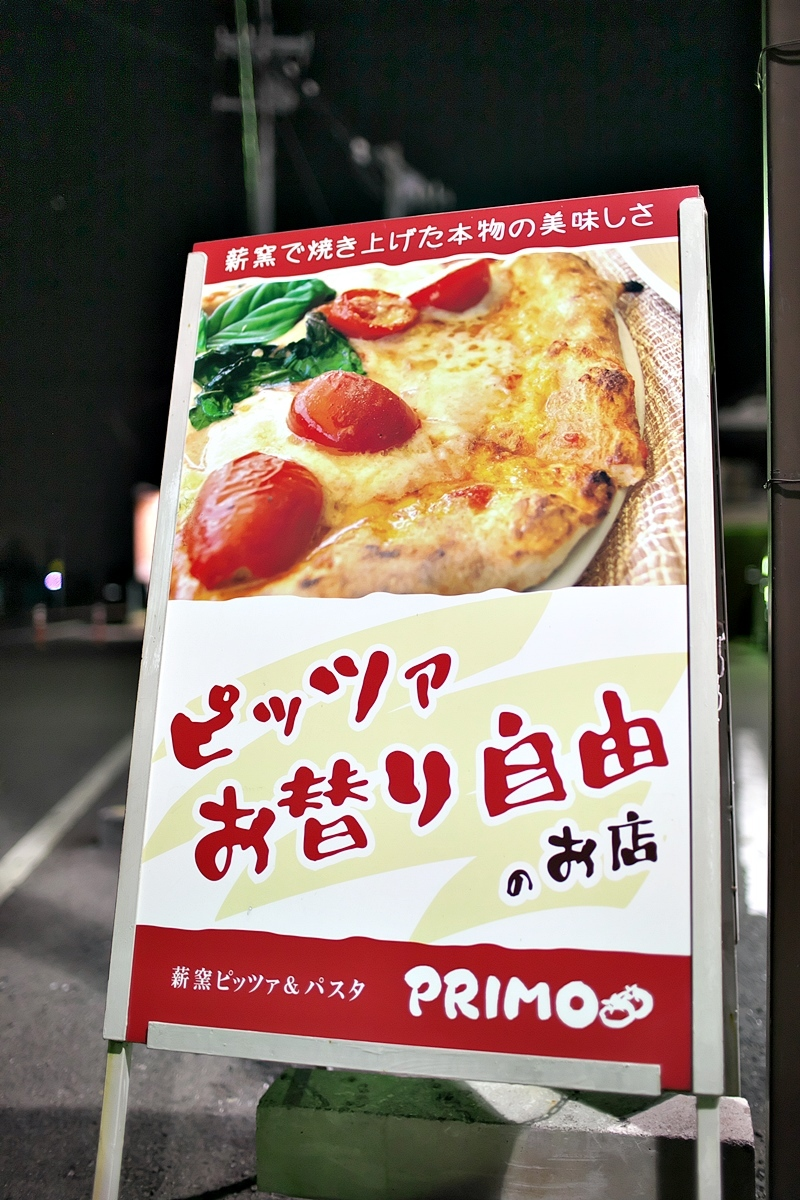 プリーモ太田店「ピザ食べ放題つきディナーセット」_a0243720_04163416.jpg