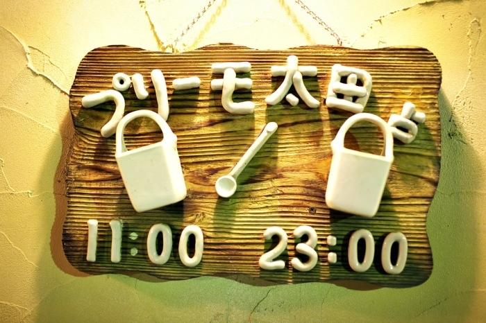 プリーモ太田店「ピザ食べ放題つきディナーセット」_a0243720_04163773.jpg